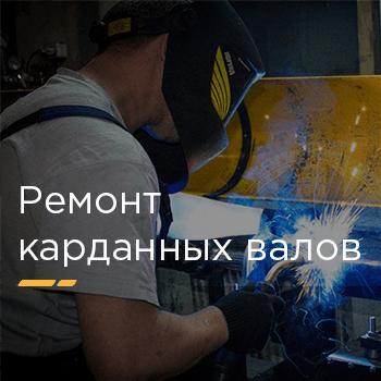Услуги по ремонту карданных валов