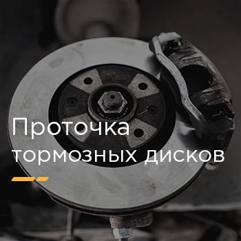 Услуги по проточки тормозных дисков