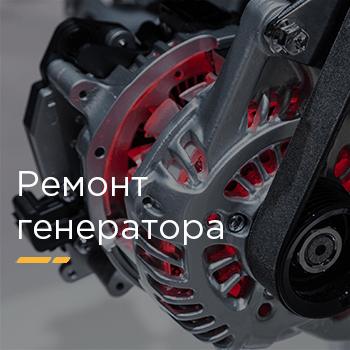 Услуги по ремонту автогенератора