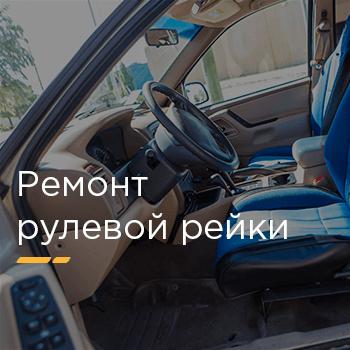Услуги по ремонту рулевой рейки
