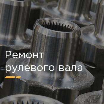 Услуги по ремонту рулевого вала
