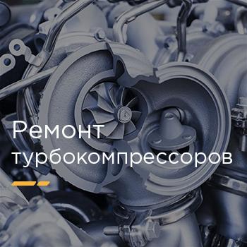 Услуги по ремонту турбокомпрессоров